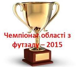 Визначилася перша четвірка півфінального етапу Чемпіонату області з футзалу – 2015