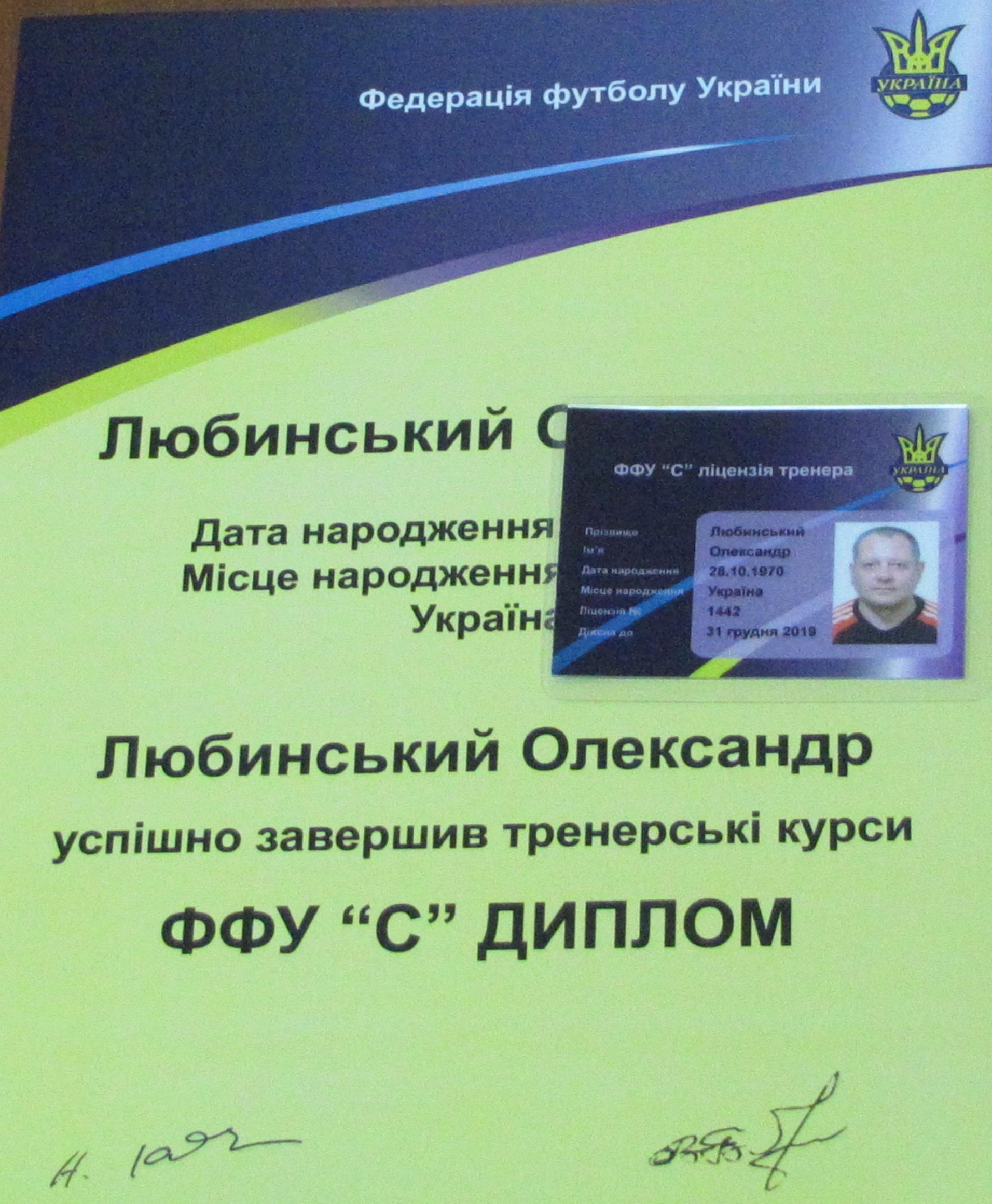 Набір слухачів на отримання «С»-диплома ФФУ
