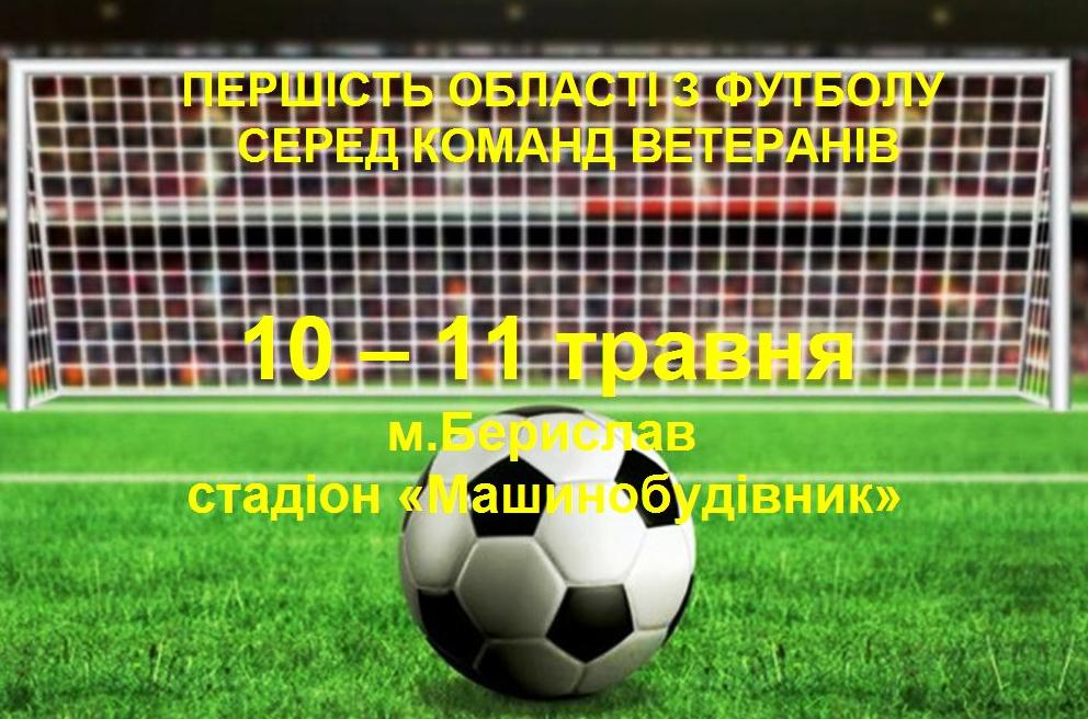 10 – 11 травня. Першість області з футболу серед команд ветеранів