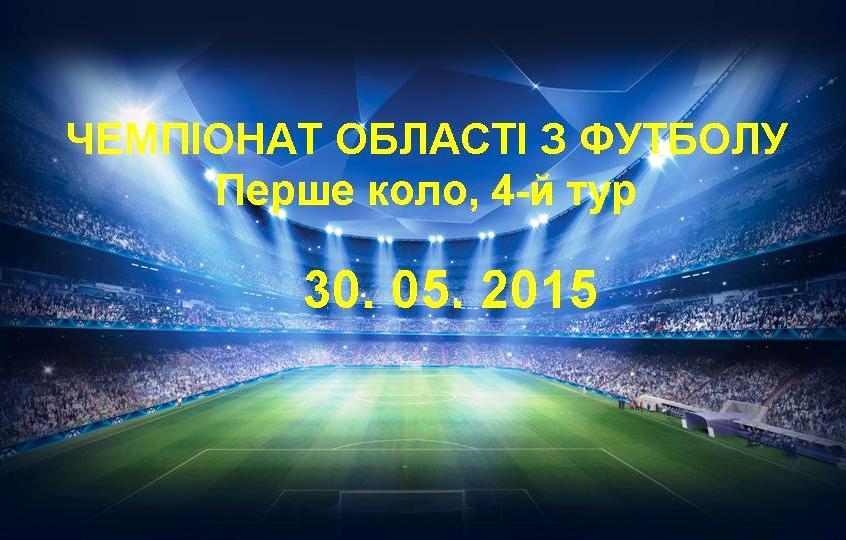 30 травня. Чемпіонат області з футболу