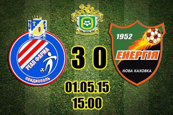 «Реал Фарма» – «Енергія» – 3:0