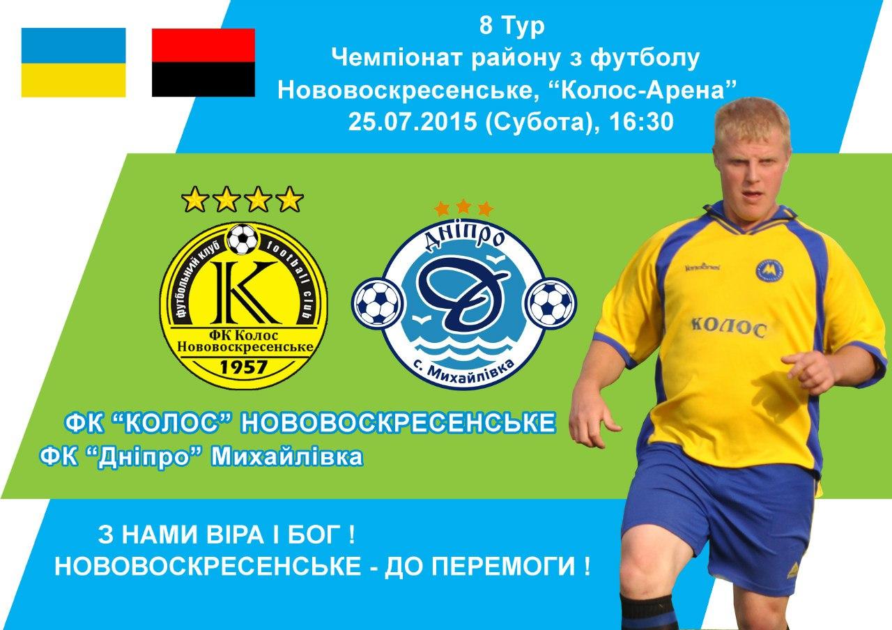Чемпіонат Нововоронцовського району. 8 тур