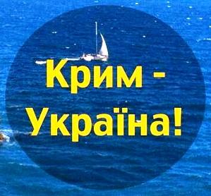 Всеукраїнський турнір з футболу «Крим – це Україна»