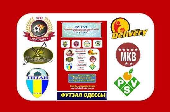 5-7 августа. Кубок «Чёрное море»