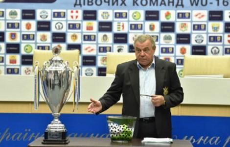 Відбулася процедура жеребкування Чемпіоната України з футболу серед дівочих команд WU-16