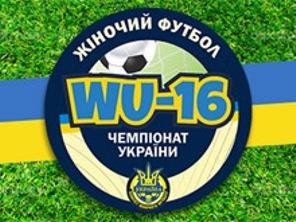 WU-16. Расписание матчей на 6-ой игровой день