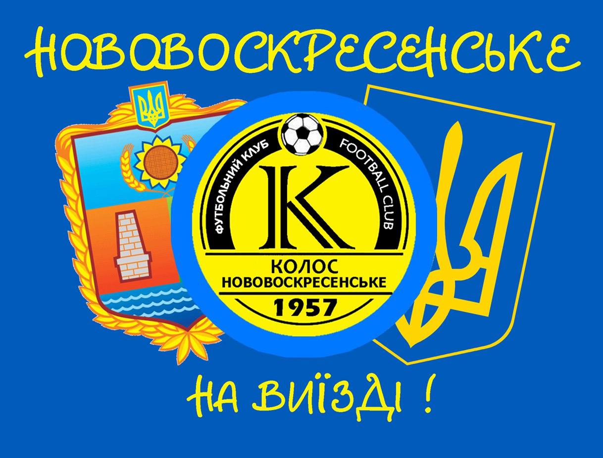 Чемпіонат Нововоронцовського району. Завершення 13-го туру