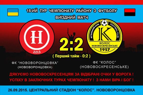 Чемпіонат Нововоронцовського району. Результати 15-го туру