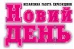 Кубок газети «Новий день». Визначилися лідери