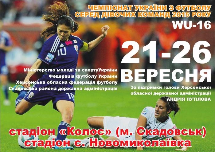 21-26 сентября. В Скадовске стартует Чемпионат Украины WU-16