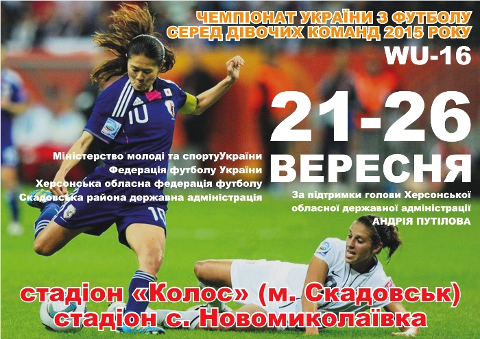 Везунчики 1/4 финала Чемпионата Украины WU-16