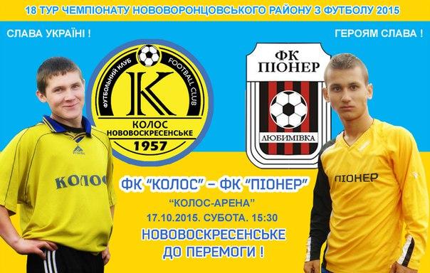 17-18 жовтня. Останній тур чемпіонату Нововоронцовського району з футболу!