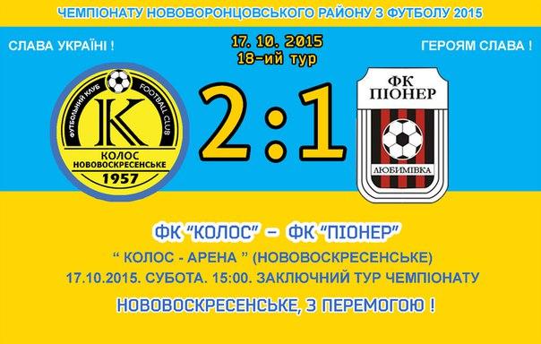 Завершився останній тур чемпіонату Нововоронцовського району 2015 року