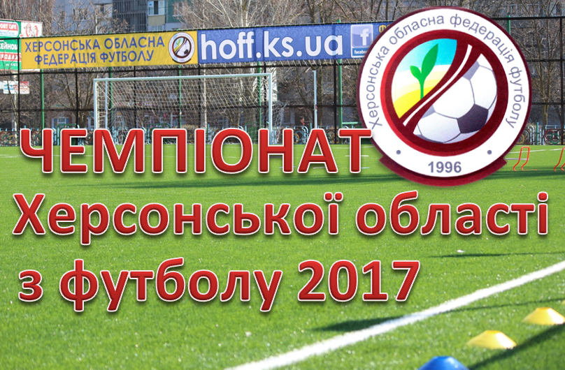 Чемпіонат Херсонської області з футболу. 6-й тур.