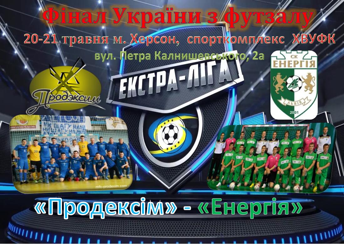 Фінал плей-офф Екста-ліги. «Продексім» Херсон – «Енергія» Львів
