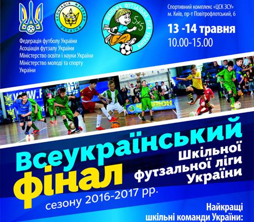 Шкільна футзальна ліга України. Всеукраїнський фінал-2017. LIVE!