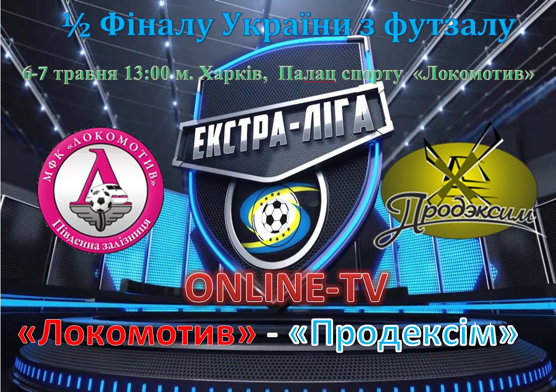 Локомотив – Продексим: третій матч 1/2 фіналу плей-офф Екстла-гіги. Online-Tv