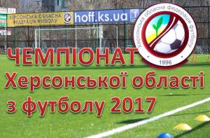 Чемпіонат Херсонської області з футболу 2017