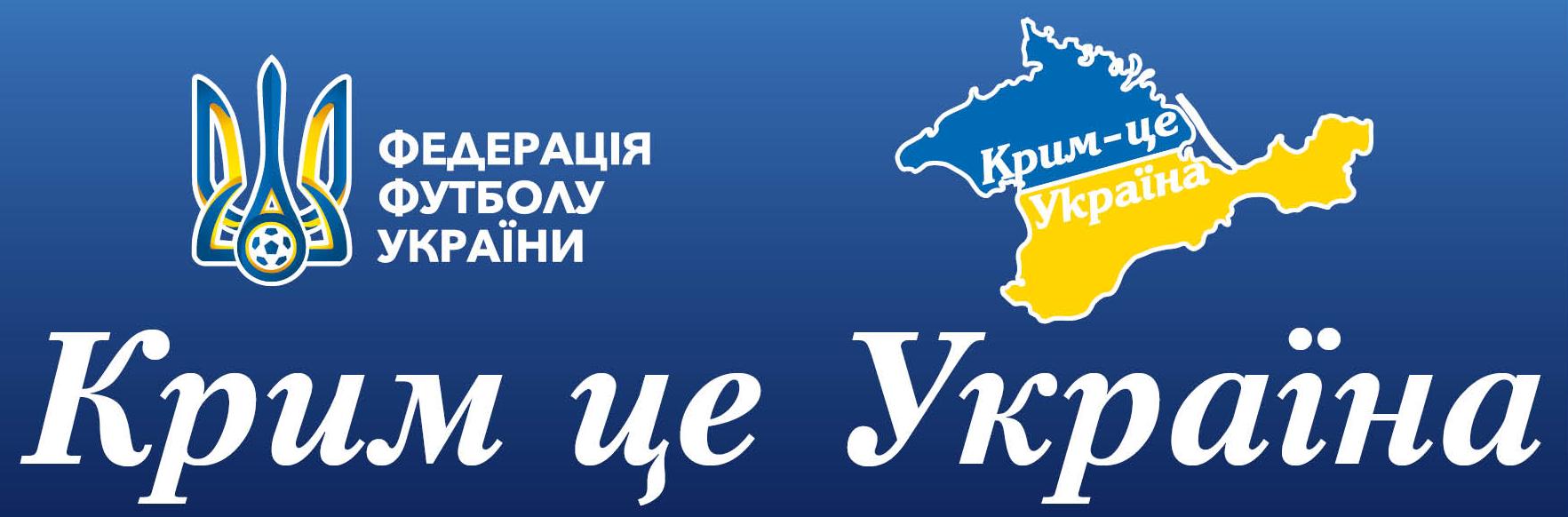 З 22 по 28 серпня буде проведено третій  Всеукраїнський турнір «Крим – це Україна».