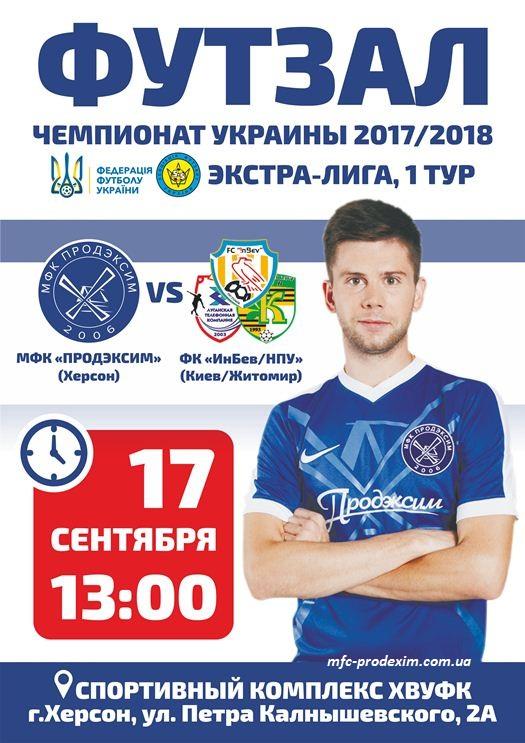 «Продексім» (Херсон) – «ІнБев/НПУ» (Житомир/Київ) – перший матч сезону