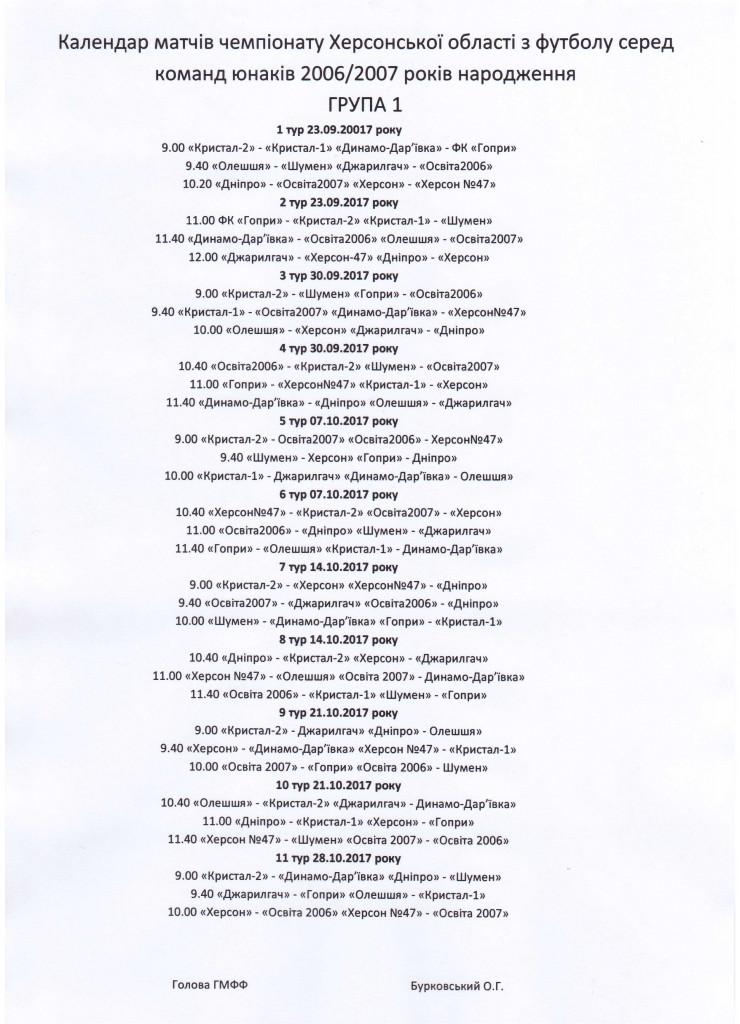 Календар 12