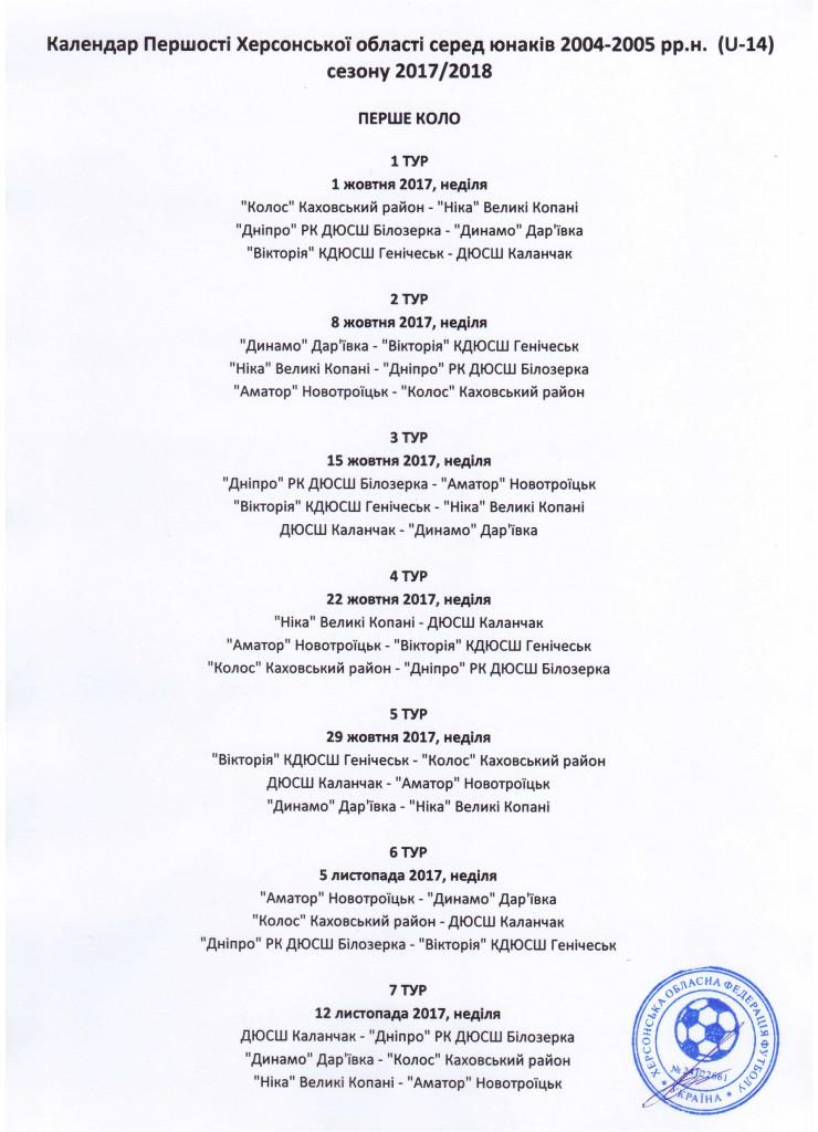 Календар першість u--14