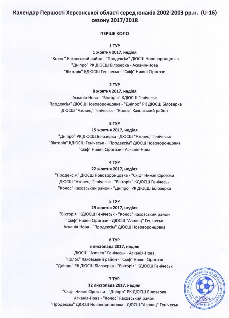 Календар першість u--16