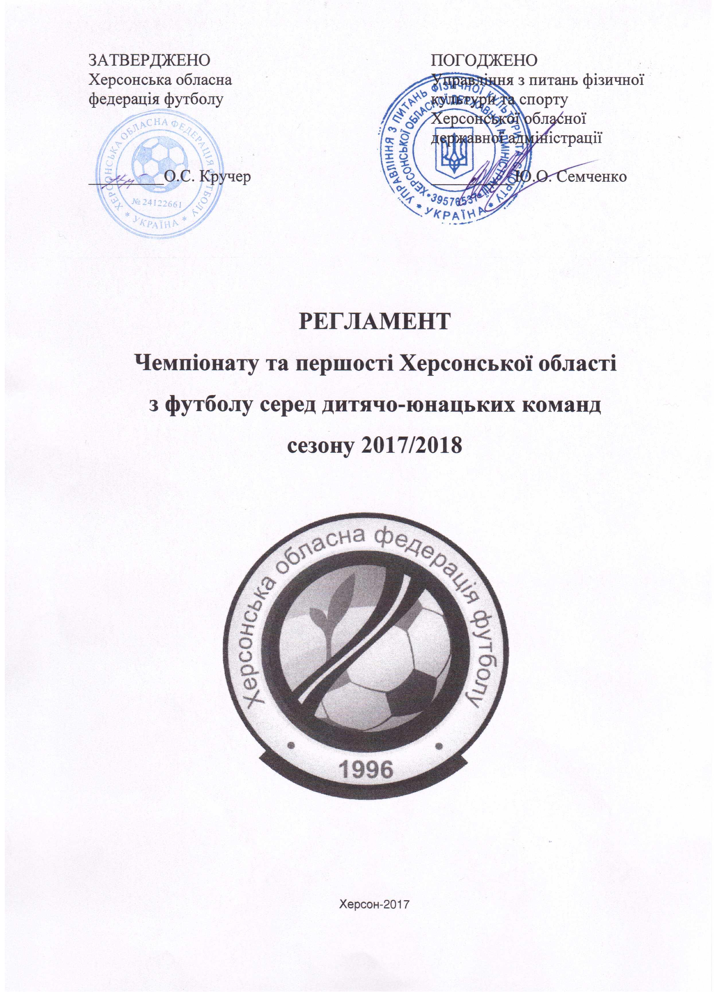Затверджено Регламент чемпіонату та першості Херсонської області серед юнацьких команд