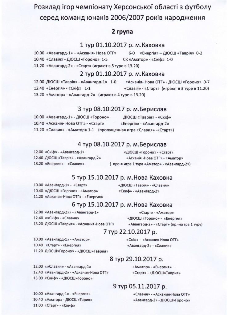 Календарь 2 групы на 10 команд Чемпионат ХОФФ U-12