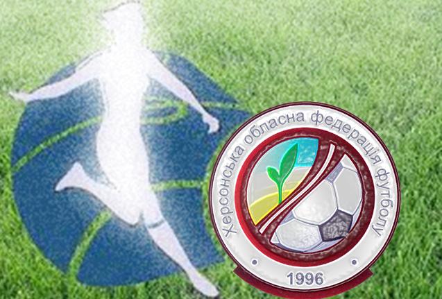 Чемпіонат Херсонської області з футболу сезону 2017 – 2018 рр.  серед команд дівчат 2004 – 2005 рр.н.