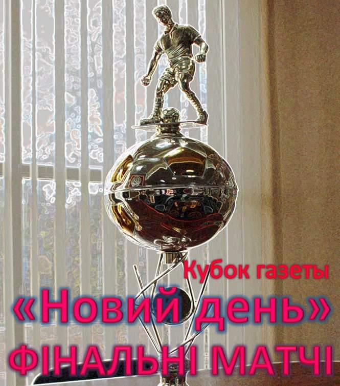 """Кубок газети """"Новий день"""". Фінальні матчі"""