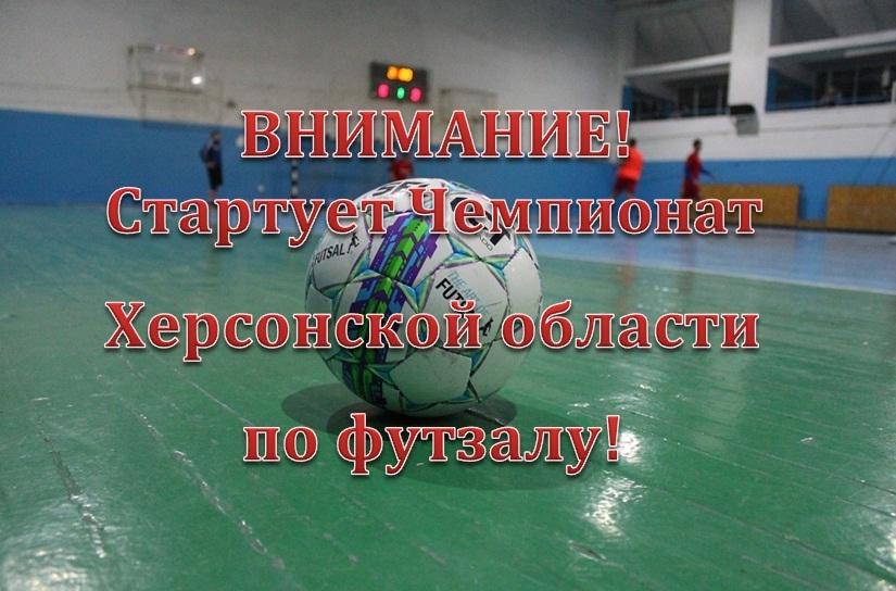 Внимание! Стартует Чемпионат Херсонской области по футзалу!