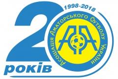 2 березня Асоціації аматорського футболу і «Шкіряному м'ячу» України – 20 років!