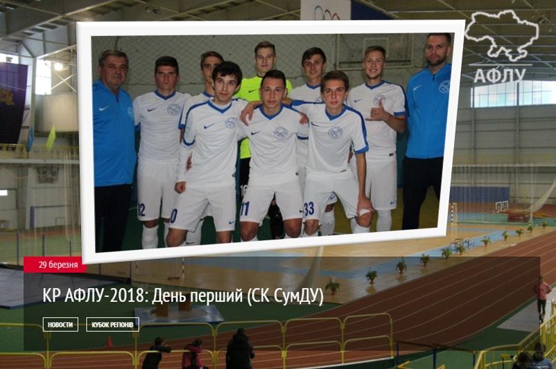 """""""Продексім-2"""" грає у Кубку Регіонів АФЛУ. Розклад матчів та Онлайн-ТВ"""