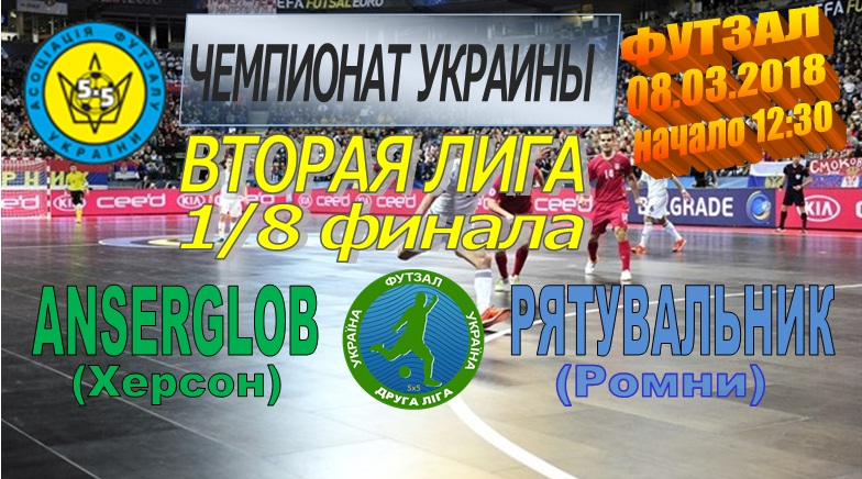 Вторая лига. 1/8 финала. Anserglob (Херсон) – Рятувальник (Ромни).