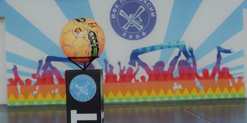 В Херсоне пройдет традиционный Кубок МФК «Продэксим» по футзалу