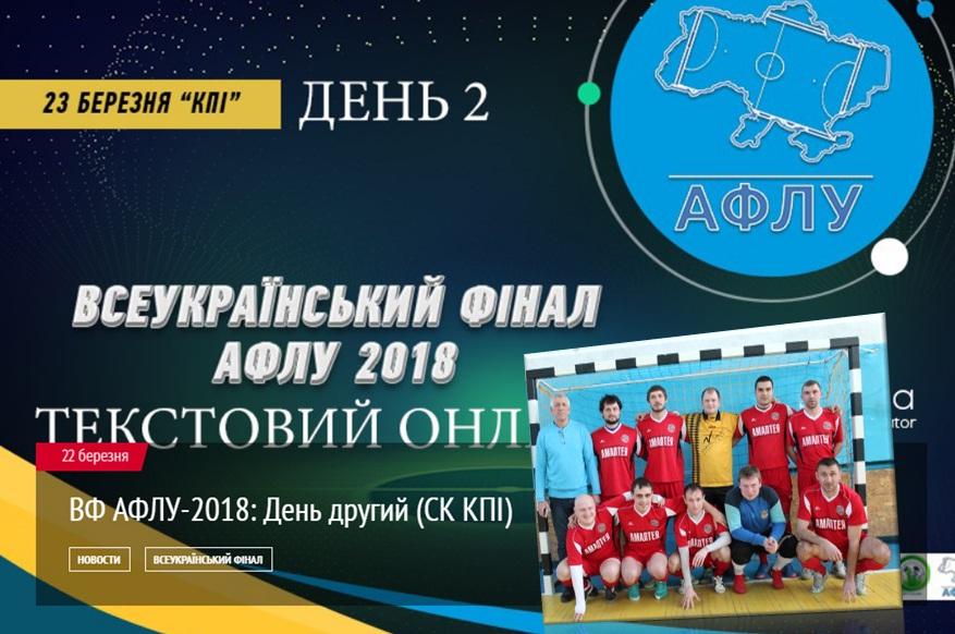 Великий фінал АФЛУ-2018: День другий, Амалтея вибуває на стадії 1/4 фіналу