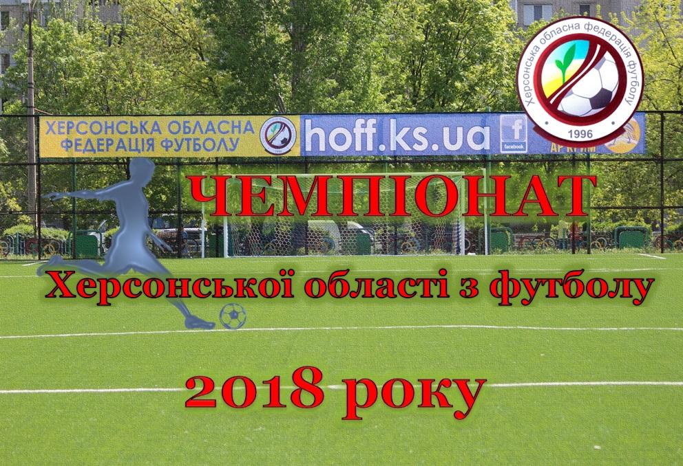 Чемпіонат Херсонської області. Розклад матчів