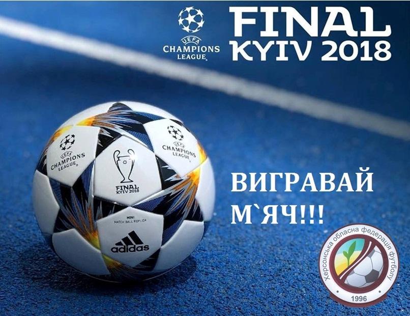 Виграй футбольний м'яч adidas Finale Kyiv 2018 від Херсонської обласної федерації футболу