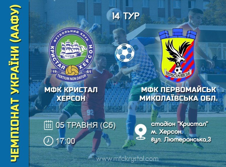 МФК Кристал Херсон – МФК Первомайськ. АНОНС