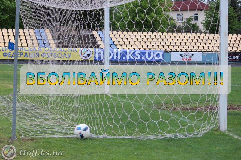 Анонс найближчих матчів на полях Херсонської області