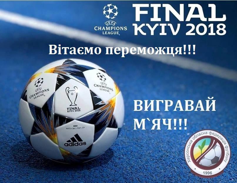 Вітаємо переможця конкурсу «Вигравай м'яч Фіналу UEFA Champions League 2018!» від Херсонської обласної федерації футболу!