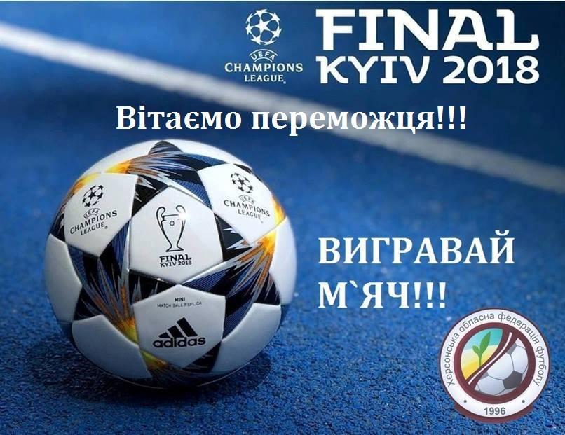 Вітаємо переможця конкурсу Вигравай м'яч Фіналу UEFA Champions League 2018!
