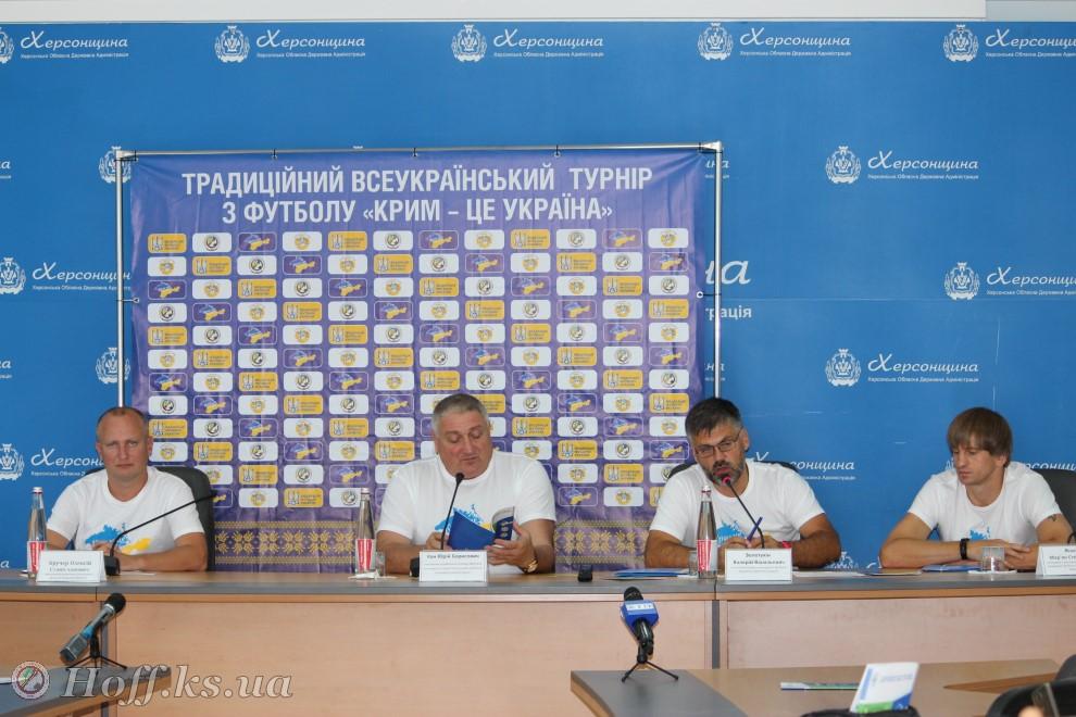 Прес-конференція, присвячена старту IV традиційного Всеукраїнського турніру «Крим – це Україна!»