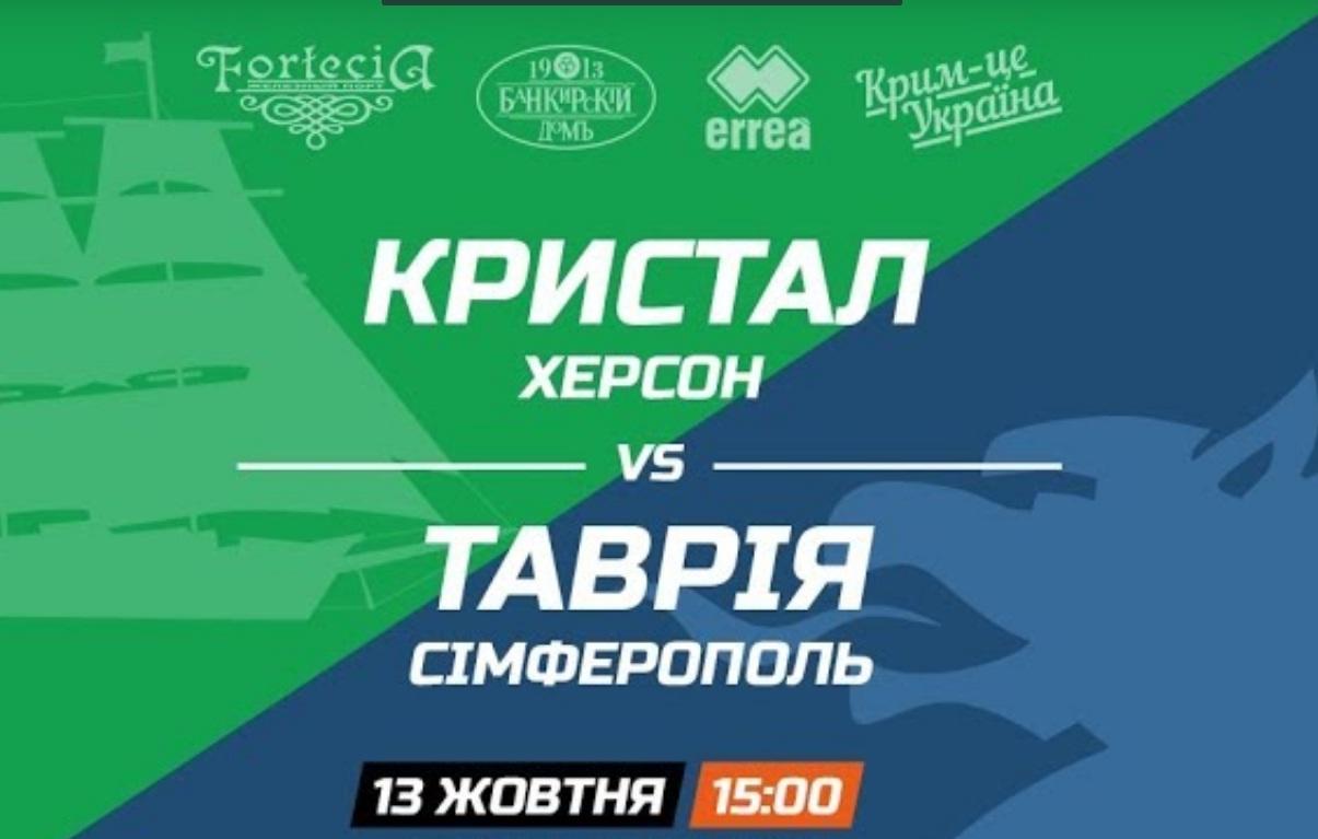 МФК Кристал Херсон – Таврія Сімферополь. Анонс