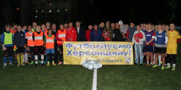 Сьогодні гравці команди «ХерсонАТО» отримали нову форму, в якій поїдуть представляти Херсонщину на фінальний етап Кубку Героїв АТО.