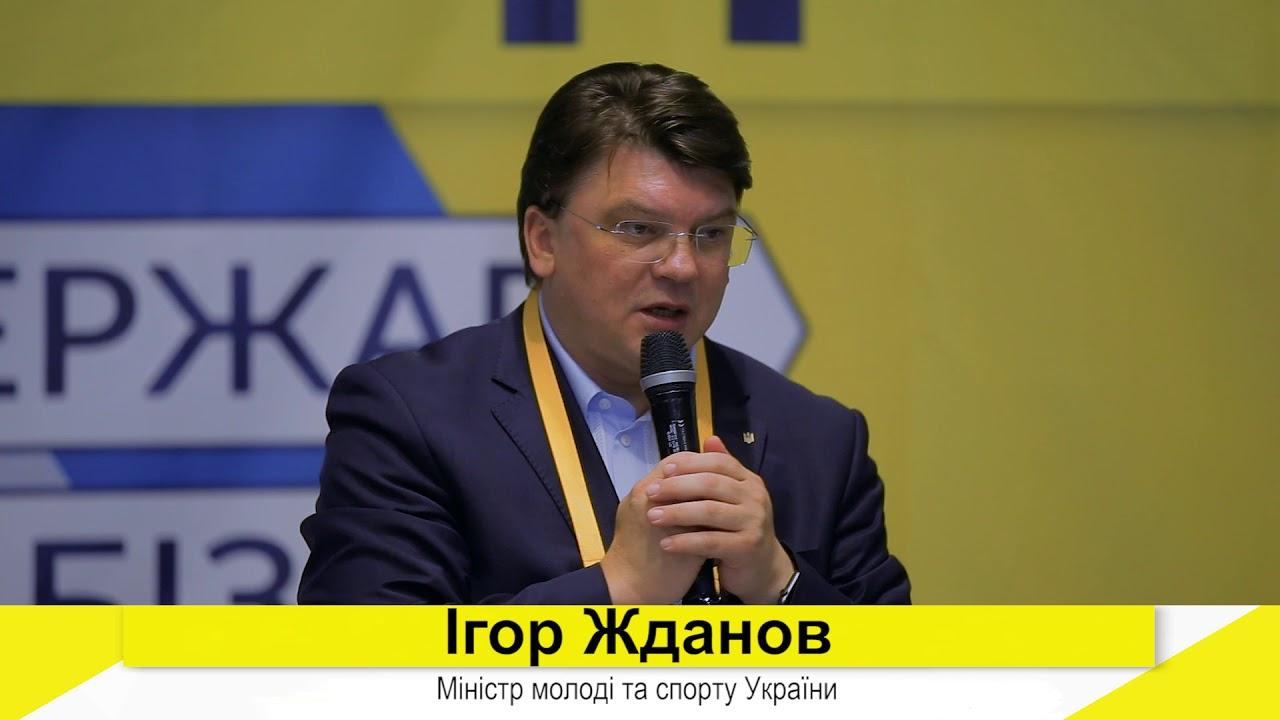 Міністр спорту Жданов зробив офіційну заяву, щодо проведення спортивних заходів в Україні.