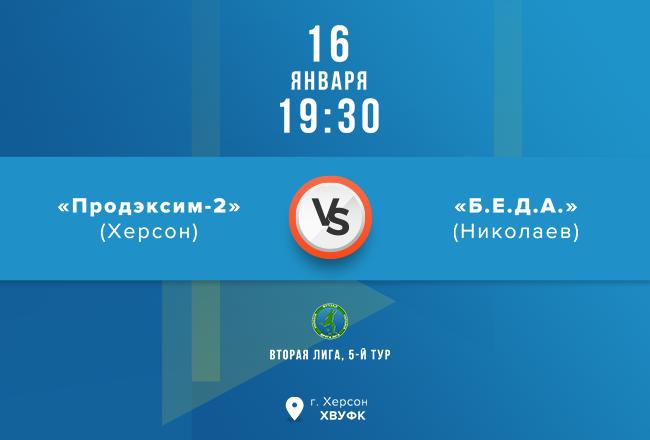 Продэксим-2 – Б.Е.Д.А. Анонс матча Второй лиги чемпионата Украины. ONLINE-TV