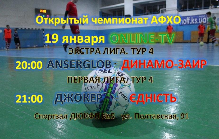 Открытый чемпионат АФХО в ПРЯМОМ ЭФИРЕ!!!