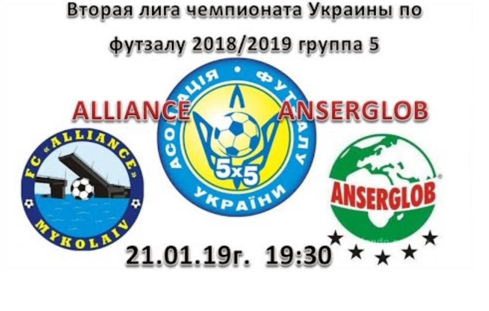 Чемпионат Украины, Вторая лига: ALLIANCE – ANSERGLOB. ONLINE-TV